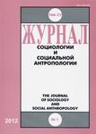 Сравнительный анализ в социологии: уровни применения и концептуальные проблемы
